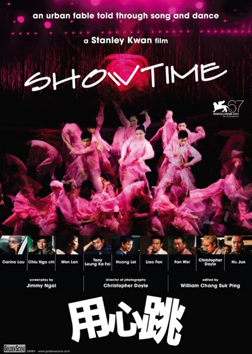 Showtime Movie Poster, 2010, Actor: Hu Jun, Hong Kong Film