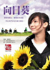 Sunflower Movie Poster, 2010 Taiwan film