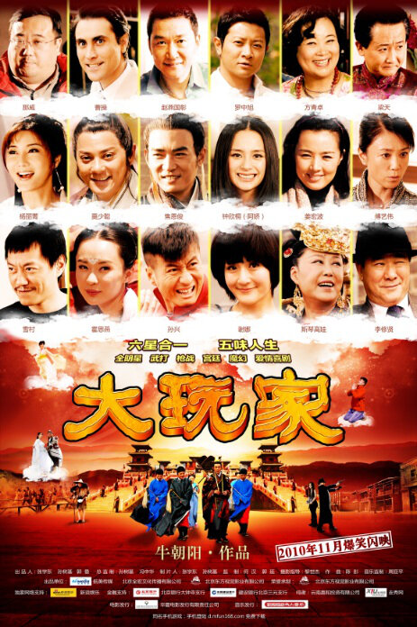 Super Player Movie Poster, 2010, Huo Siyan, Chinese Film