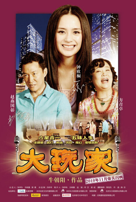 Super Player Movie Poster, 2010, Gillian Chung Yan-Tung, Chinese Film