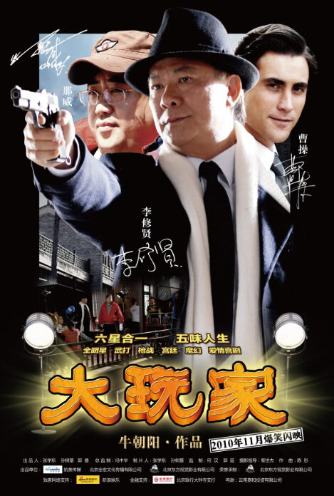 Super Player Movie Poster, 2010, Na Wei