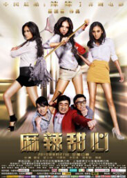 Sweet Heart Movie Poster, 2010 Chinese Film