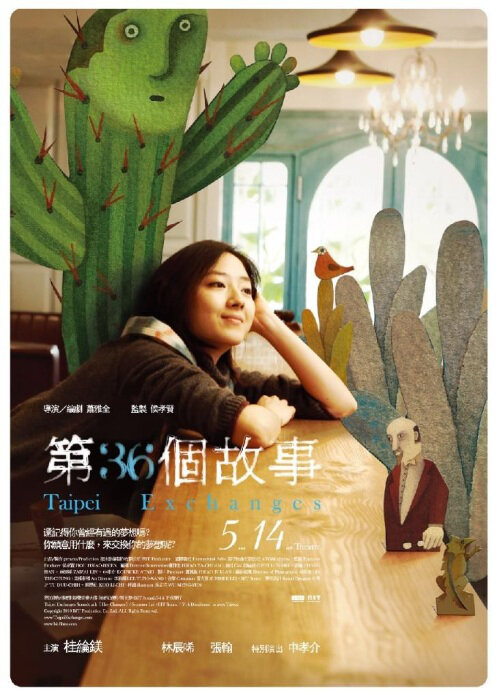 Taipei Exchanges Movie Poster, Kwai Lun-Mei