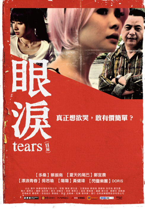 Tears Movie Poster, 2010