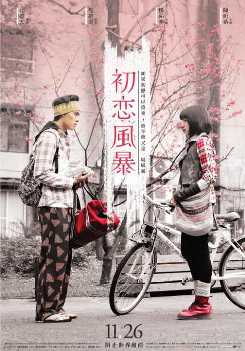 Tempest of First Love Movie Poster, 2010