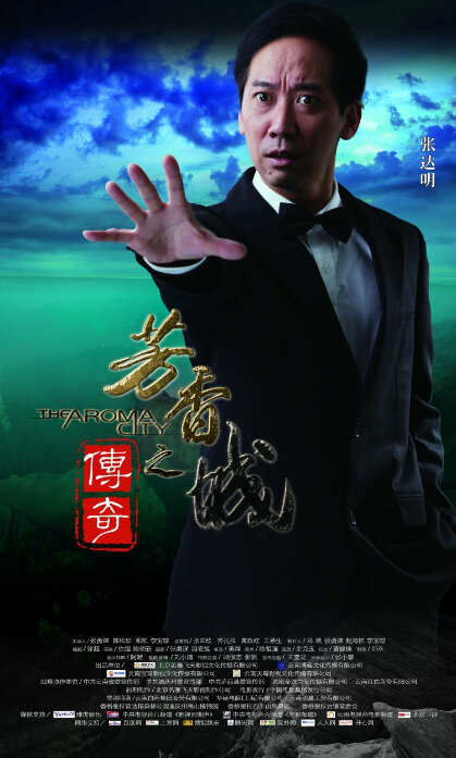 The Aroma City Movie Poster, 2010, Cheung Tat-Ming