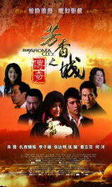 The Aroma City Movie Poster, 2010