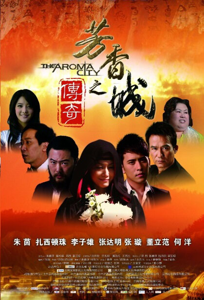 The Aroma City Movie Poster, 2010 Chinese film
