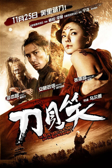 The Butcher, the Chef and the Swordsman Movie Poster, 2010, Actress: Kitty Zhang Yuqi, Chinese Film
