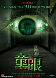 The Child's Eye Movie Poster, 2010, Chinese Horror Movie