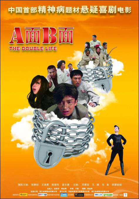 The Double Life Movie Poster, 2010, Actor: Ren Quan, Chinese Film