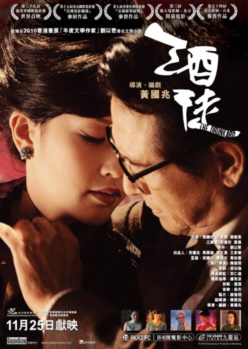 The Drunkard Movie Poster, 2010 Chinese film