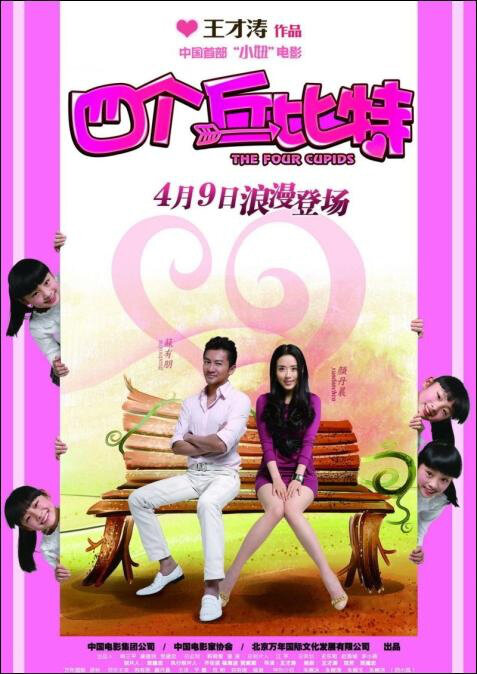 The Four Cupids Movie Poster