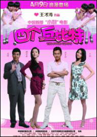 The Four Cupids Movie Poster, 2010, Chinese Film