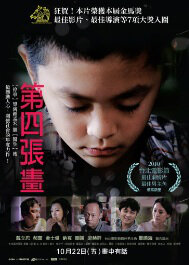 The Fourth Portrait Movie Poster, 2010