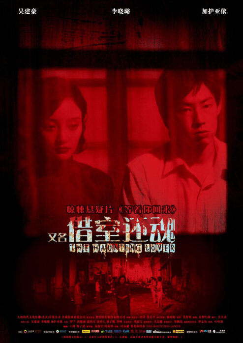 The Haunting Lover Movie Poster, 2010, Actor: Vanness Wu Jian-Hao, Chinese Film
