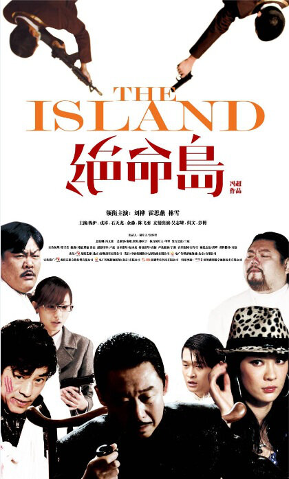 The Island Movie Poster, 2010, Huo Siyan, Chinese Film