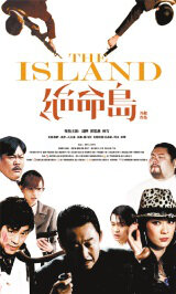 The Island Movie Poster, 2010