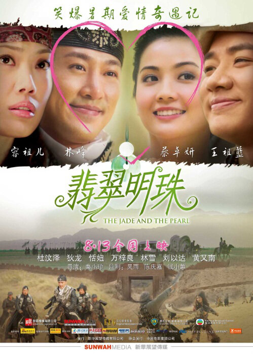 The Jade and The Pearl Movie Poster, 2010, Wong Cho-Lam