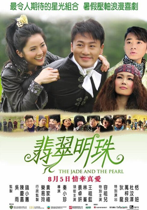 Actress: Charlene Choi, The Jade and The Pearl Movie Poster, 2010, Hong Kong Film