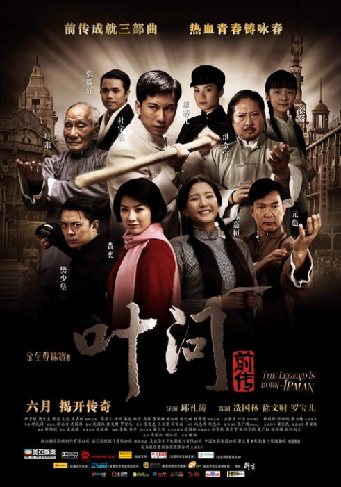The Legend Is Born - Ip Man Movie Poster, 2010, Actress: Betty Huang Yi, Hong Kong Film