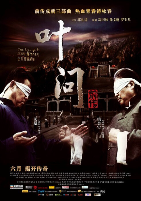 The Legend Is Born - Ip Man Movie Poster, 2010, Actor: Sammo Hung Kam-Bo, Hong Kong Film