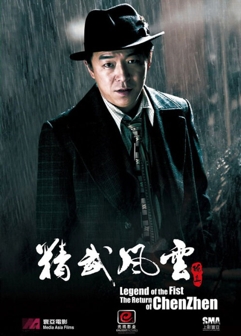 The Legend of Chen Zhen Movie Poster, 2010