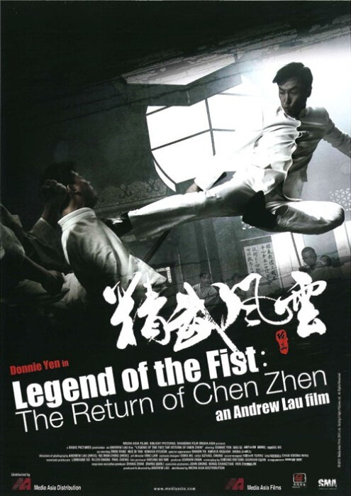 The Legend of Chen Zhen Movie Poster, 2010, Donnie Yen