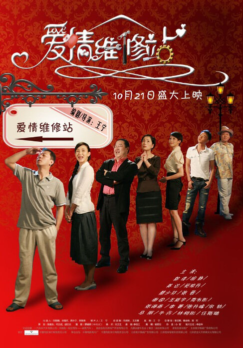 The Love Clinic Movie Poster, 2010, Kingdom Yuen