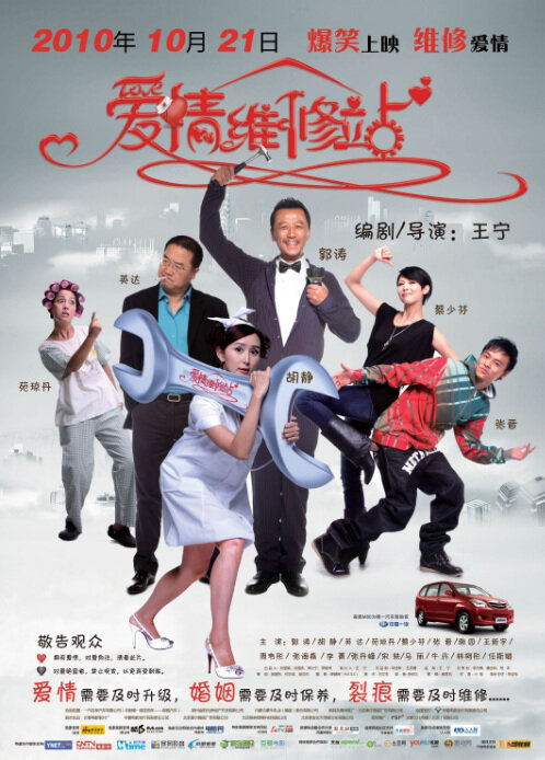 The Love Clinic Movie Poster, 2010