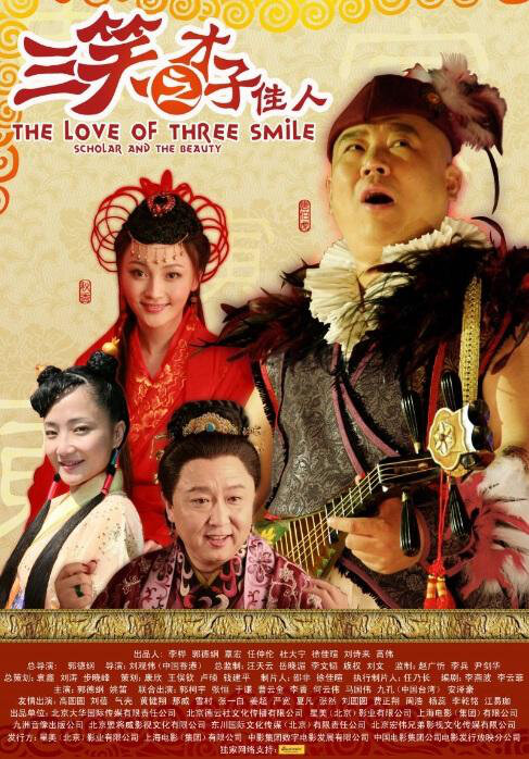 The Love of Three Smile: Scholar and the Beauty Movie Poster
