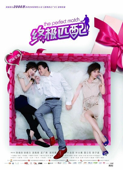 The Perfect Match Movie Poster, 2010, Chinese Film
