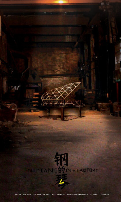 The Piano in a Factory Movie poster, 2010