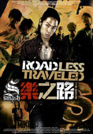 The Road Less Travelled Movie Poster, 2010