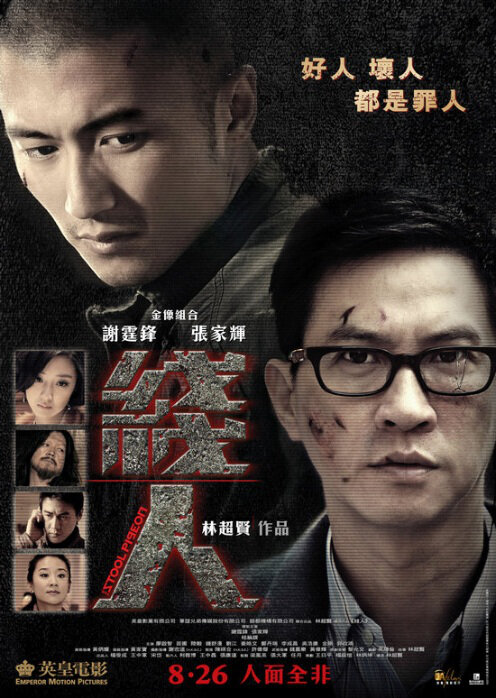 The Stool Pigeon Movie Poster, 2010, Actor: Nick Cheung Ka-Fai, Hong Kong Film