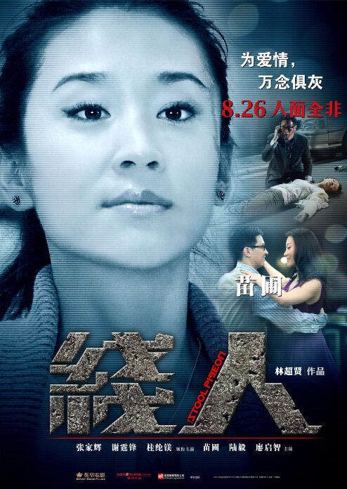 The Stool Pigeon Movie Poster, 2010, Actress: Miao Pu, Hong Kong Film