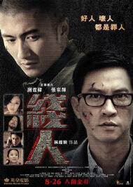 The Stool Pigeon Movie Poster, 2010, Hong Kong Film