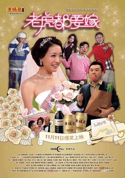 Tiger Must Also Marry Movie Poster, 2010