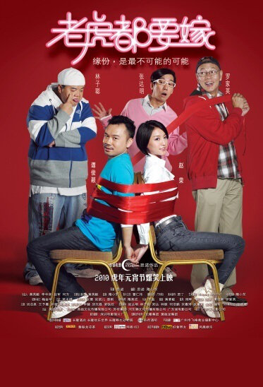 Tiger Must Also Marry Movie Poster, 2010 Chinese Film