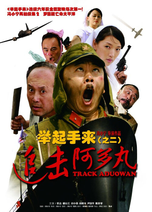 Track Aduowan Movie Poster, 2010, Actor: Pan Changjiang, Hong Kong Film