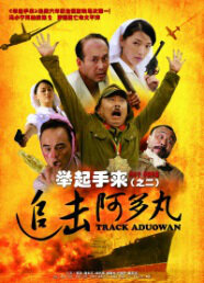 Track Aduowan Movie Poster