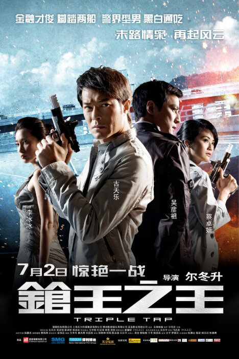 Triple Tap Movie Poster, 2010, Daniel Wu