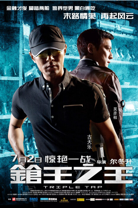 Triple Tap Movie Poster, 2010
