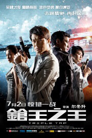 Triple Tap Movie Poster, 2010, Louis Koo, Charlene Choi, Hong Kong Film