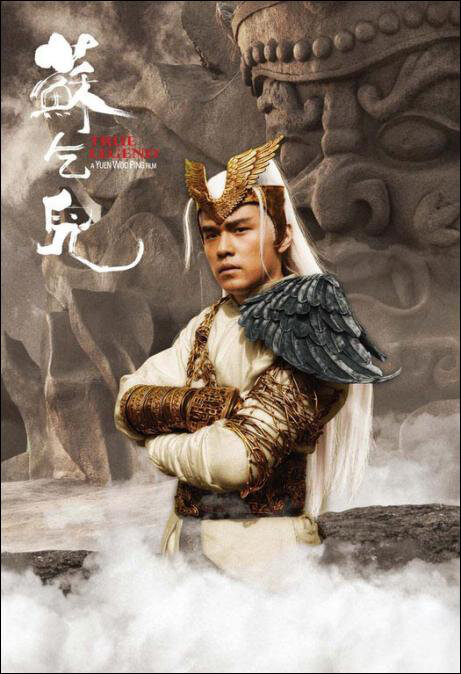 Actor: Jay Chou Kit-Lun, True Legend Movie Poster, 2010, Hong Kong Film
