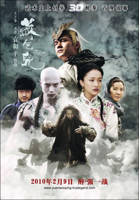 True Legend Movie Poster, 2010, Actor: Jay Chou Kit-Lun, Hong Kong Film