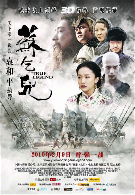True Legend Movie Poster, 2010, Actor: Vincent Zhao Wen-Zhuo, Hong Kong Film