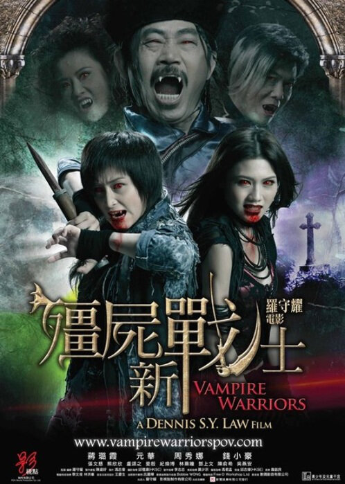 Vampire Warriors Movie Poster, 2010 Most Popular Chinese Horror film