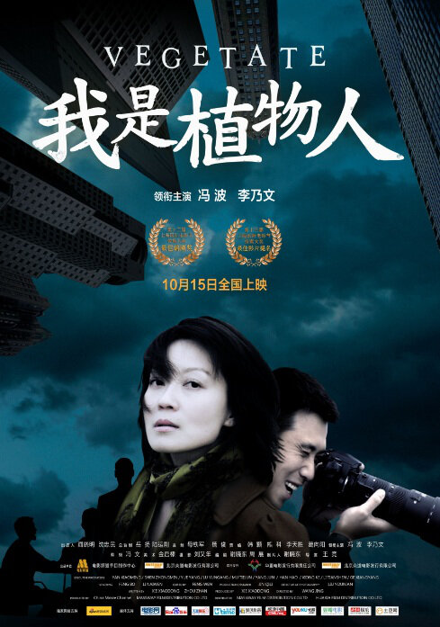 Vegetate Movie Poster, 2010, Feng Bo