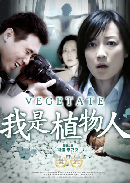 Vegetate Movie Poster, 2010, Li Naiwen